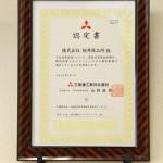 三菱重工業株式会社様 品質保証体制に関する認定