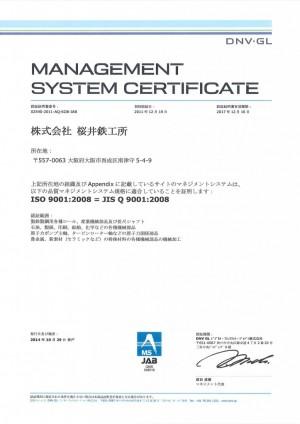 ISO9001取得認定書