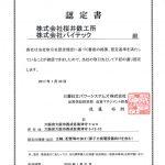 三菱日立パワーシステムズ株式会社様 品質保証に基づく取引先認定