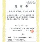 JFEスチール株式会社様 品質規定に基づく加工先認定