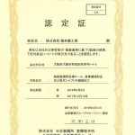 株式会社日本製鋼所様 監査基準に基づく取引先認定