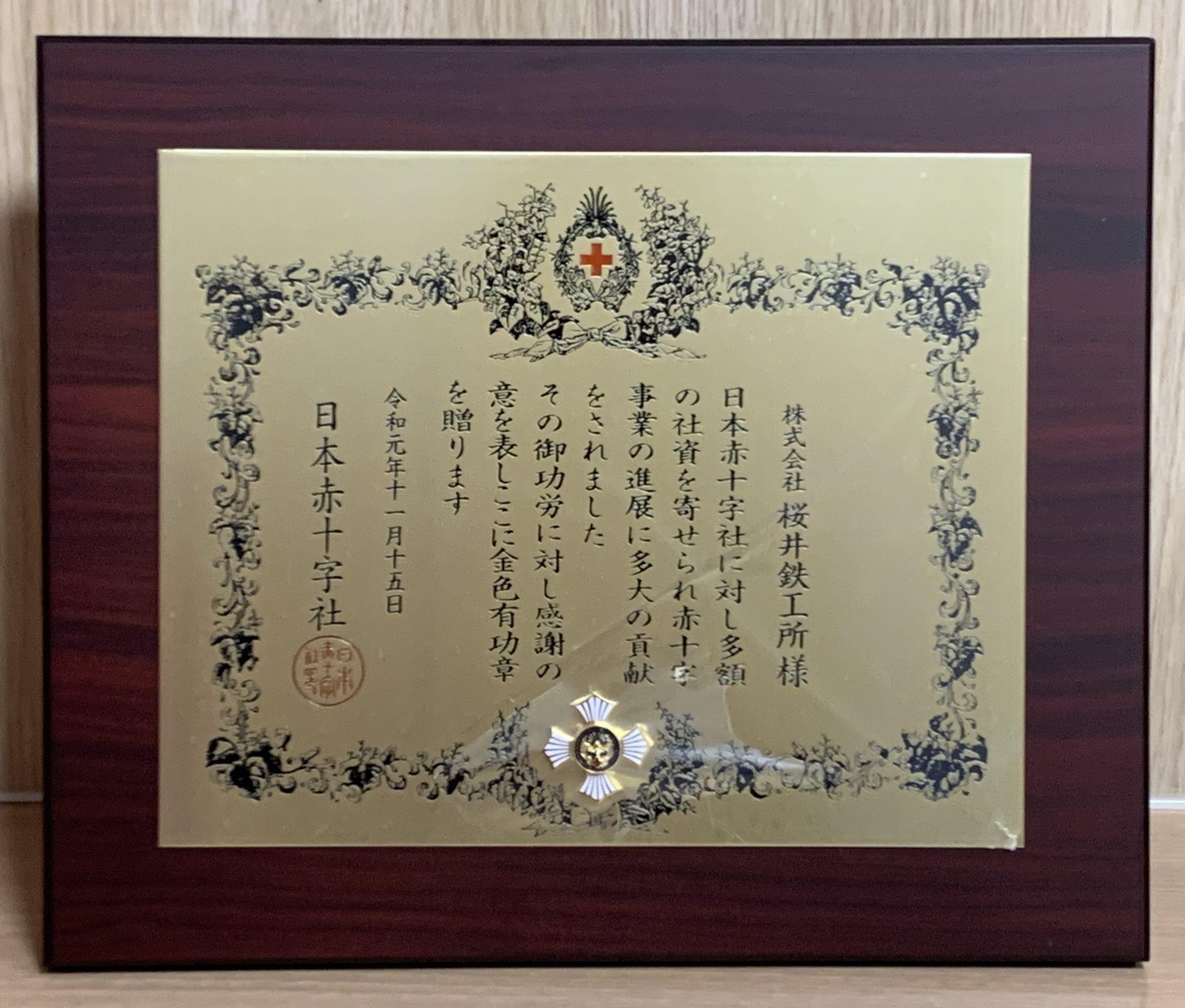 日本赤十字社 感謝状