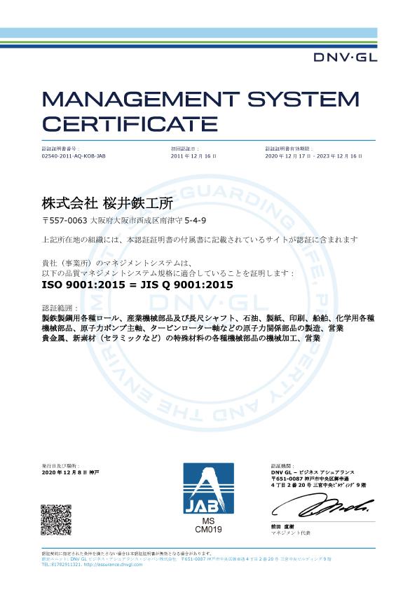 ISO9001承認証書~2023.12.16