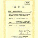 日本製鋼所M&E株式会社様 監査基準に基づく取引先認定